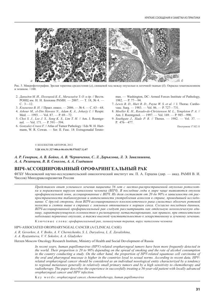 hpv oropharyngealis rák leggyakoribb